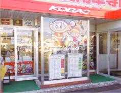 コバック加須羽生店