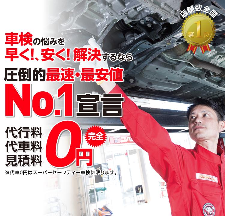 加須市内で圧倒的実績! 累計30万台突破!車検の悩みを早く!、安く! 解決するなら圧倒的最速・最安値No.1宣言 代行料・代車料・見積料0円 他社よりも最安値でご案内最低価格保証システム